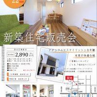 1/21(土)22(日) 清水区楠新田 新築住宅販売会