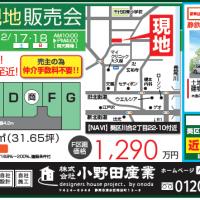 今週末17日(土)・18日(日)販売会開催!!