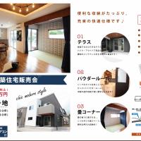 沼津市高砂町 エアー断震システム搭載住宅 販売会開催します