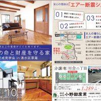 新築住宅見学会 IN草薙