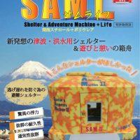 津波・洪水シェルター(SAMLIFE)公開実験のお知らせ