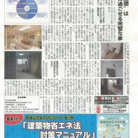 日本住宅新聞に取り上げられました