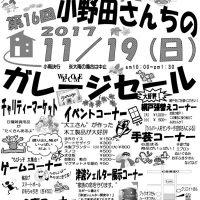毎年恒例!小野田さんちのガレージセール開催です。
