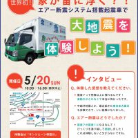 5/20(日) 起震車体験会 in サントムーン柿田川