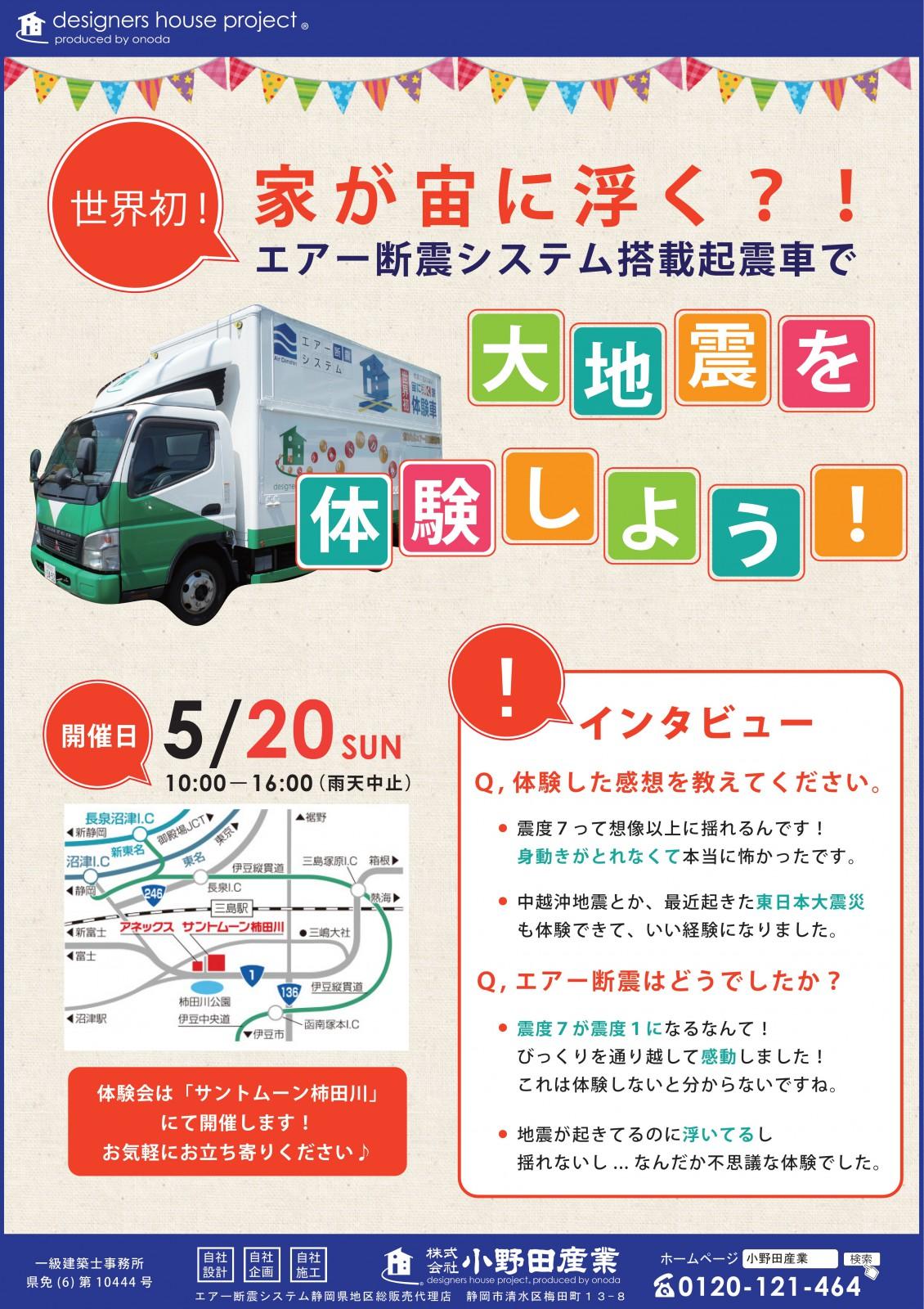 5/20 起震車体験会 サントムーン