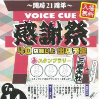 感謝祭~VOICE CUE~in三島大社に出展します