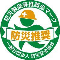 津波・火山用シェルター「SAM」が防災製品等推奨品に認定