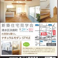 淡島町 「新築住宅見学会」を開催します。