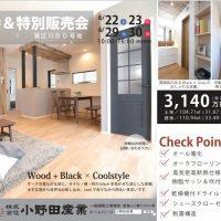 「新築住宅」完成見学会&特別販売会 IN 葵区川合