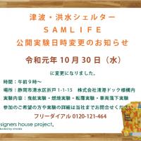 津波・洪水シェルター(SAMLIFE)公開実験日時変更のお知らせ