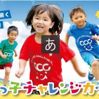 ちびっ子チャレンジカップIN静岡に出店します