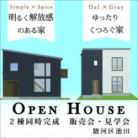 【11月28日・29日】OPEN HOUSE 【駿河区池田新築住宅B号】